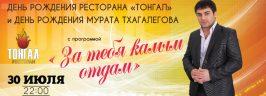 """30 июля День рождения ресторана """"Тонгал"""""""